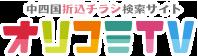 中四国折込チラシ検索サイト オリコミTV