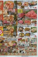 北海道うまいもの味めぐり