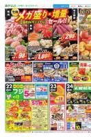 生鮮メガ盛り・増量セール!!