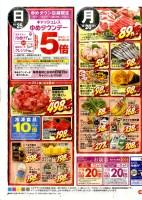 10/25(日)キャッシュレスゆめタウンデー