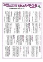 情報機関紙ひまわり2020 10月4週号