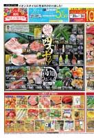 イオンスタイル高知 開店20周年祭