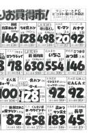 日替りお買得市!