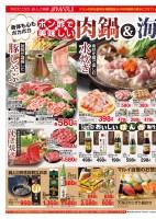肉鍋&海鮮鍋