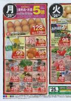 1/25(月)限り 食料品・お酒5倍