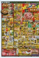 ワンコイン100円