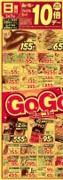 GoGo!セール