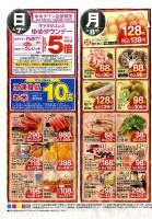3/7(日)限り キャッスレスゆめタウンデー