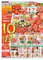 トマトフェア