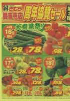 観音寺店周年協賛セール