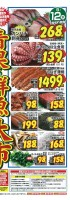 青果&鮮魚大市