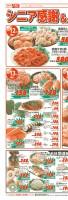 シニア感謝&魚の日