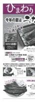 情報機関紙ひまわり2021 6月3週号