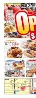 マルナカ若草店 2021.6.25.Fri あさ9:00 OPEN SALE!!