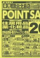 POINT SALE!