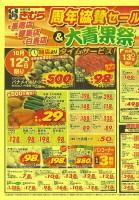 周年協賛セール&大青果祭