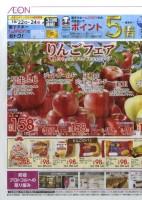 りんごフェア