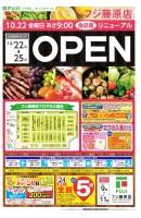 10.22金曜日あさ9:00食品館リニューアル OPEN