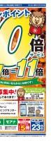 23日(土)サンポイント10倍サービス