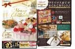 Merry Christmas サンシャインのクリスマスブック2020