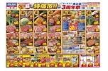 超特価市!!エースワン潮江店3周年祭