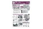 情報機関紙ひまわり2021 1月4週号