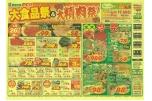大食品祭&大精肉祭!