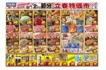 2/2日(火)は節分 立春特価市!!