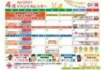 ぐらんの湯4月イベントカレンダー