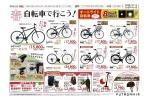 春自転車で行こう!