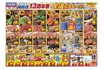 エースワン神田店13周年祭全店協賛セール!