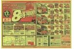 オープニングセール 4月17日(土)あさ8時開店!いたします!