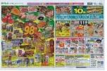 11(火)限り 98円均一