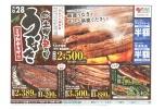 7/28(水)土用の丑の日 うなぎ ご予約承り中!!