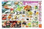 食卓でGOGO北海道
