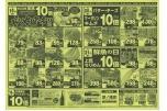 10/19(火)限り 安火曜市!!